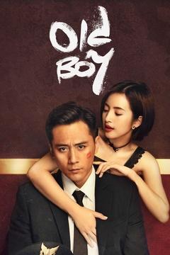 Old Boy - 老男孩