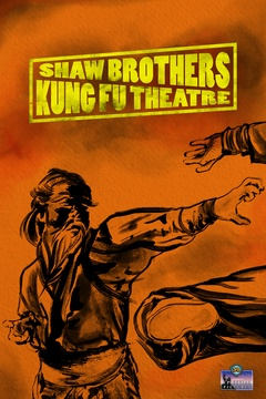 Shaw Brothers Kung Fu Theatre